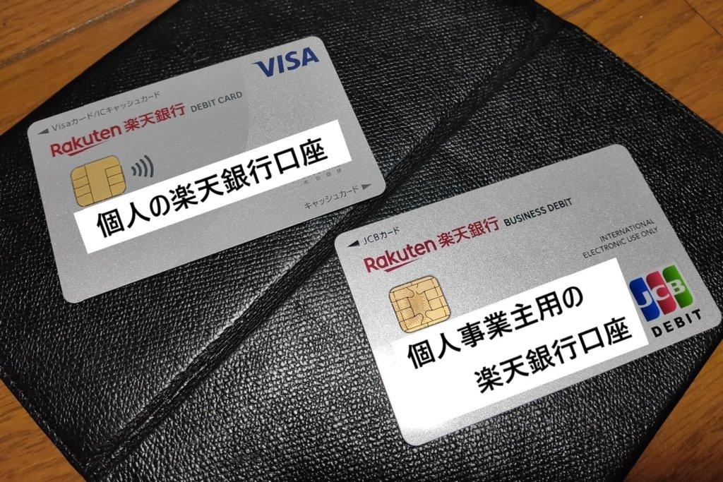 楽天 銀行 キャッシュ カード