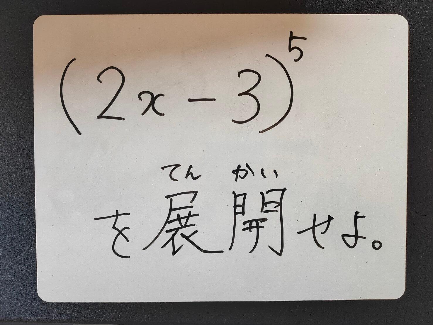 数学Ⅱ】「(2x-3)の5乗を展開せよ」の解き方【覚える事は3つだけ ...