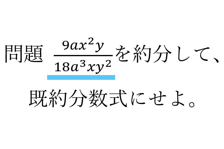 既 約 分 数式