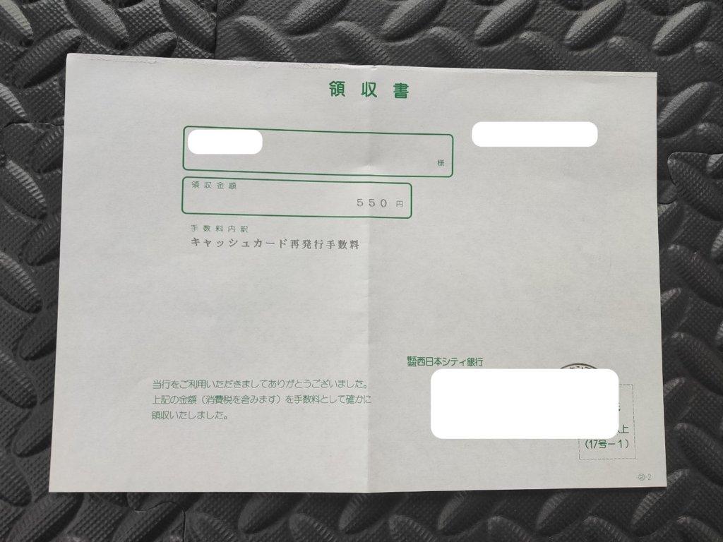 シティ ライト 西日本 銀行 ダイレクト