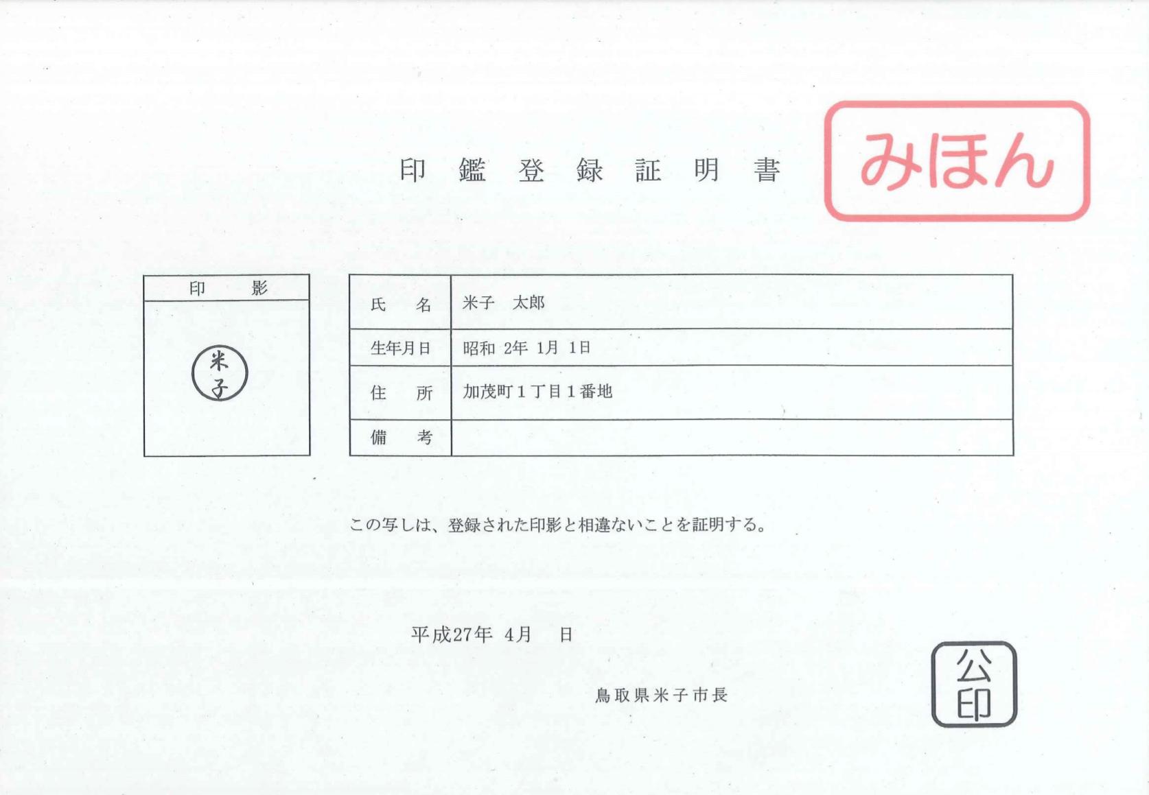 方 印鑑 証明 取り 印鑑証明をコンビニで取る方法【超簡単!】